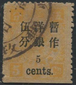 清代慈禧寿辰纪念邮票5分旧一枚 万寿