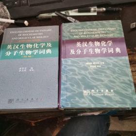 英汉生物化学及分子生物学词典.+续编(全两册)