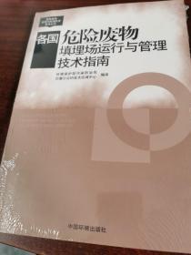 危险废物管理与处理处置技术丛书:各国危险废物填埋场运行与管理技术指南(未拆封)
