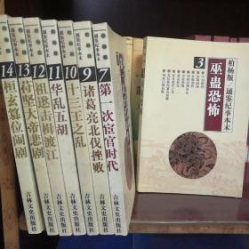 柏杨版通鉴纪事本末(3.7.9.10.11.12.13.14:8册合售)