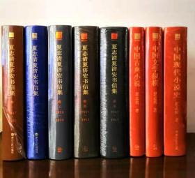 【夏志清作品】《夏志清夏济安书信集(一~五卷)》《中国现代小说史》《中国古典小说》《中国文学纵横》全8册合售