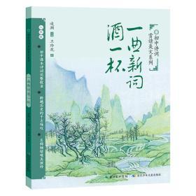 初中诗词赏读美文系列:一曲新词酒一杯八年级初中语文教材诗词完整收录