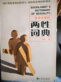 社会学家的两性词典