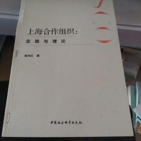 上海合作组织:实践与理论