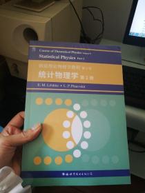 朗道理论物理学教程第9卷统计物理学第2册