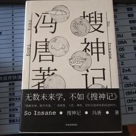 搜神记  冯唐  中信出版集团  2017年一版二印