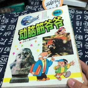 动脑筋爷爷 图画本(7册合售 有函套)