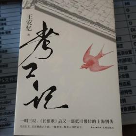 考工记   王安忆  花城出版社