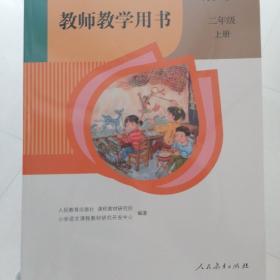 义务教育教科书教师教学用书. 语文二年级. 上册