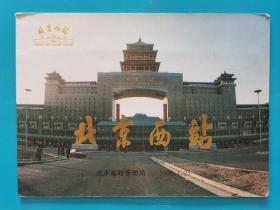 北京西站运营开通纪念封【北京市邮政管理局1996年出品,共4枚封】