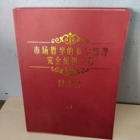 市场哲学的数学原理完全配图手册上下册
