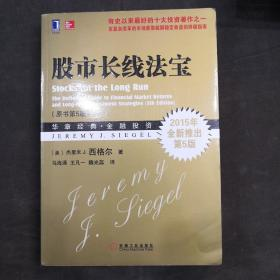 股票长线法宝(原书第5版)