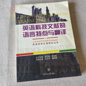英语实用文体研究丛书:英语科技文献的语言特点与翻译