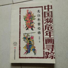 中国濒危年画寻踪-夹江年画之旅