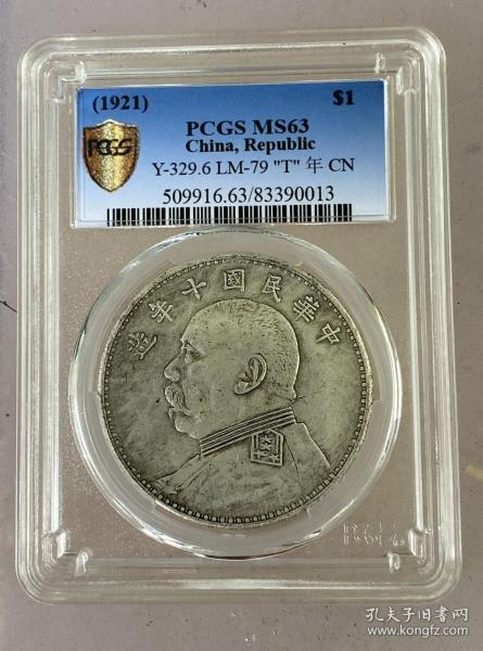 老银币, 评级币,金盾评级币 PCGS  官网可以查询,中华民国十年袁大头一圆