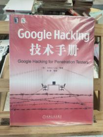 Google Hacking技术手册:Googles核心技术丛书