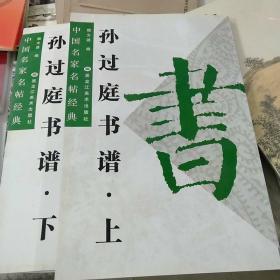 中国名家名帖经典孙过庭书谱上下。