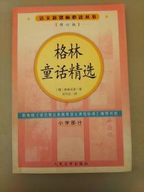 格林童话精选(修订版)语文新课标必读丛书/小学部分   库存书 2021.4.27