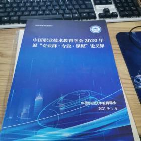 """中国职业技术教育学会2020年说""""专业群•专业•课程""""论文集"""