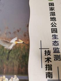 国家湿地公园生态监测技术指南
