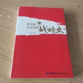 新中国社会发展战略史