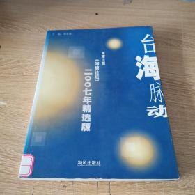 台海脉动:2007年精选版