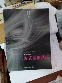 戏剧影视 发式造型艺术---艺术家之旅丛书(第2辑)签赠本