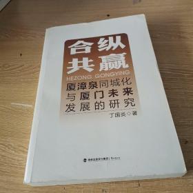 合纵共赢 : 厦漳泉同城化与厦门未来发展的研究