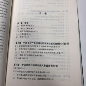 产业开放与规制变革:中国电信产业市场化进程研究