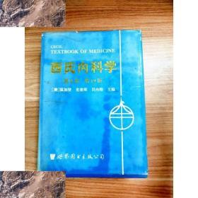 【!现货】EI2036680 西氏内科学 第4卷(第19版)【一版一印】温