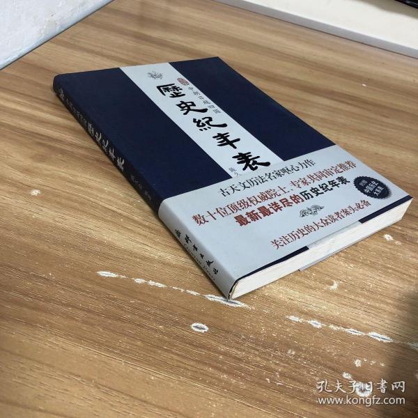 中朝日越四国历史纪年表