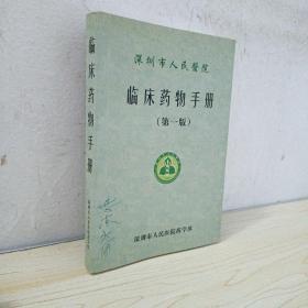 临床药物手册 〖第一版〗