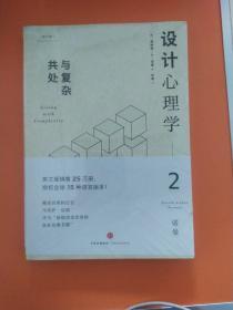 设计心理学2:与复杂共处 (修订版)(全新未拆封)