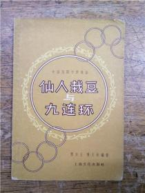 中国民间手彩戏法·仙人栽豆与九连环