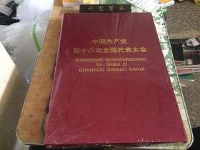 中国共产党第十八次全国代表大会(未拆封)