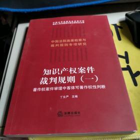 知识产权案件裁判规则(一):著作权案件审理中客体可著作权性判断