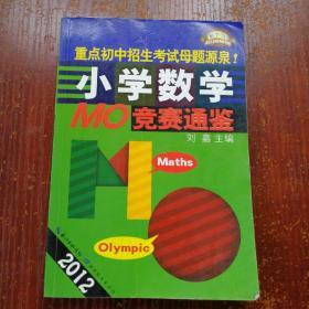 2012小学数学MO竞赛通鉴  有划线字迹