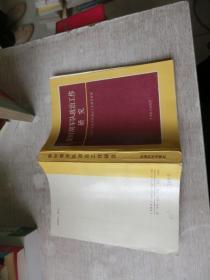新时期军队政治工作研究    库2