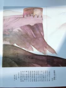 日本南画院展图录 1986第26回 16开千余图!中国苏联日本水墨画联展