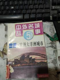 中外名城故事(5)世界·欧洲大洋洲城市