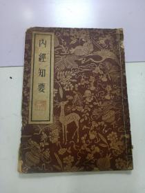 内经知要(1956年1印)