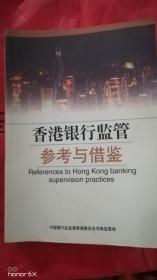 香港银行监管参考与借鉴 :G