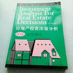 房地产投资决策分析:第4版 [A16K----19]