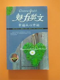 幸福从心开始:英汉典藏版
