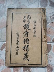 武术类 1930年 线装本 武道正宗《护身术精义》中西书局出版!
