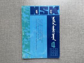 内蒙古社会科学 《蒙古秘史》专刊 蒙古秘史 元朝秘史 蒙文