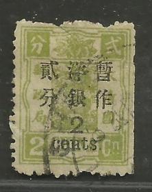清代慈禧寿辰纪念邮票2分旧一枚 万寿