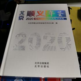 北京顺义年鉴2020