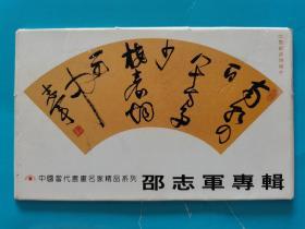 集邮明信片收藏~~~~邵志军专辑明信片【书法作品8张】