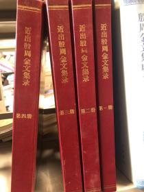 近出殷周金文集录 精装 全四册。